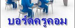 บอร์ดครูคอม เว็บไซต์การศึกษาสำหรับครูคอมพิวเตอร์ทั่วประเทศ